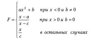 Функция F. Первый вариант. Разветвляющиеся программы