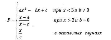 Функция F. Десятый вариант. Разветвляющиеся программы