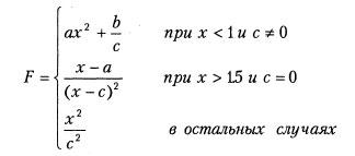 Функция F. Одиннадцатый вариант. Разветвляющиеся программы