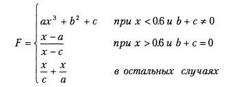 Функция F. Двенадцатый вариант. Разветвляющиеся программы