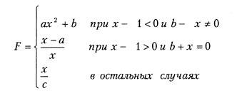 Функция F. Тринадцатый вариант. Разветвляющиеся программы