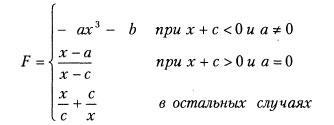 Функция F. Четырнадцатый вариант. Разветвляющиеся программы