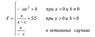 Функция F. Пятнадцатый вариант. Разветвляющиеся программы