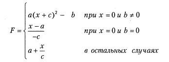 Функция F. Шестнадцатый вариант. Разветвляющиеся программы