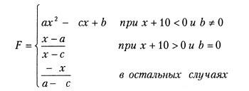 Функция F. Семнадцатый вариант. Разветвляющиеся программы