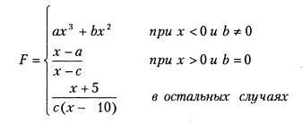 Функция F. Восемнадцатый вариант. Разветвляющиеся программы