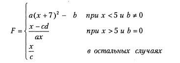 Функция F. Девятнадцатый вариант. Разветвляющиеся программы