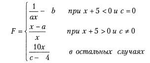 Функция F. Второй вариант. Разветвляющиеся программы