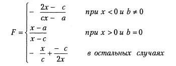 Функция F. Двадцатый вариант. Разветвляющиеся программы