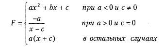 Функция F. Третий вариант. Разветвляющиеся программы