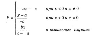 Функция F. Четвертый вариант. Разветвляющиеся программы