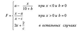 Функция F. Пятый вариант. Разветвляющиеся программы