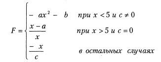Функция F. Седьмой вариант. Разветвляющиеся программы