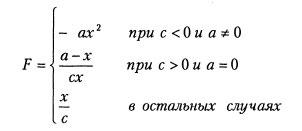 Функция F. Восьмой вариант. Разветвляющиеся программы